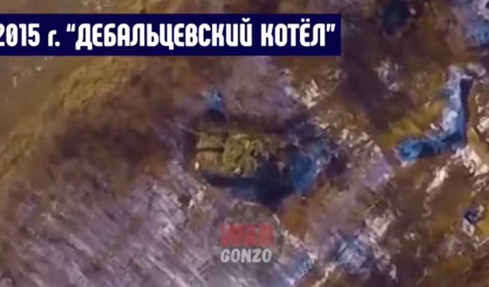 ВСети появилось видео последствий боев в«дебальцевском котле»