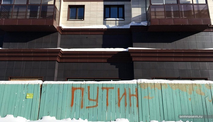 ВСыктывкаре задержали мужчину, написавшего назаборе слово «Путин»