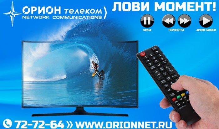 Жителям Иркутска станет доступно интерактивное ТВотГК«Орион телеком» с26февраля