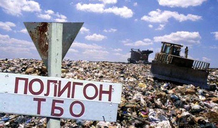 Администрацию Катангского района обязали отвести участки под полигоны для твердых бытовых отходов