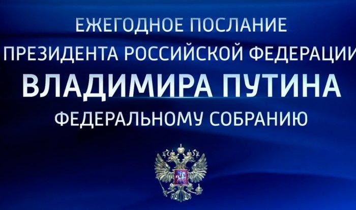 Сергей Левченко принимает участие в оглашении Послания Президента России