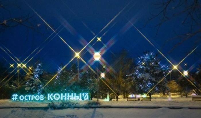 В Иркутске с 7 марта закрывается каток на острове Конный