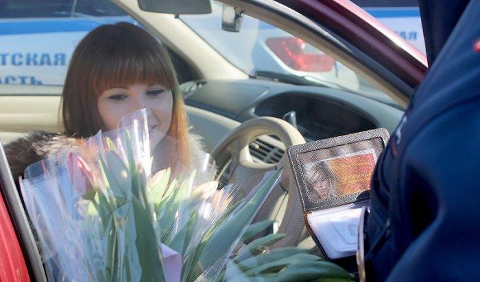 ВИркутске сотрудники ГИБДД иобщественники поздравили женщин с8Марта