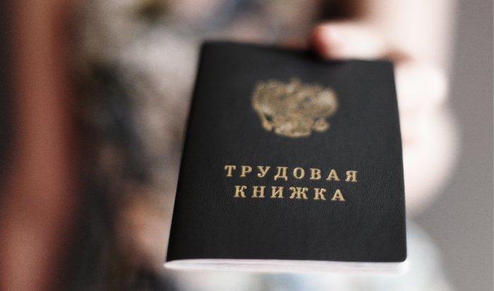 В Иркутской области отмечают снижение уровня безработицы