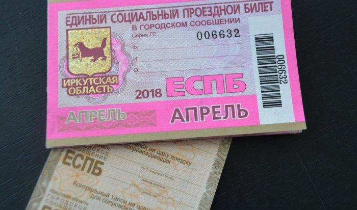 В Иркутской области с 15 марта начнется продажа единых социальных проездных билетов на 50 поездок