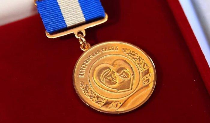В Иркутской области принимают документы на награждение почетным знаком  «Материнская слава»