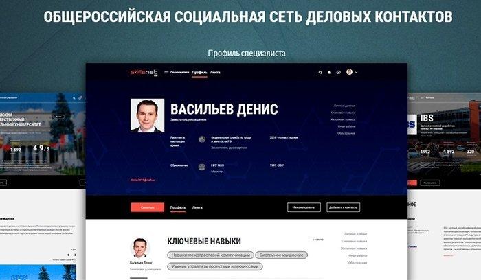 В России запустили деловую социальную сеть Skillsnet