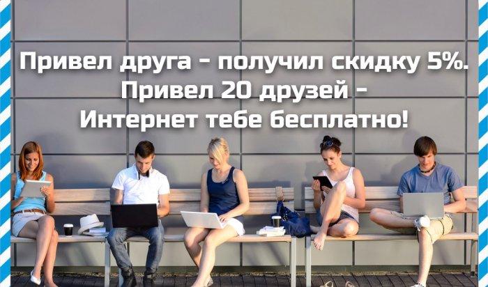 Абоненты «Орион телеком» смогут пользоваться интернетом бесплатно благодаря новой акции
