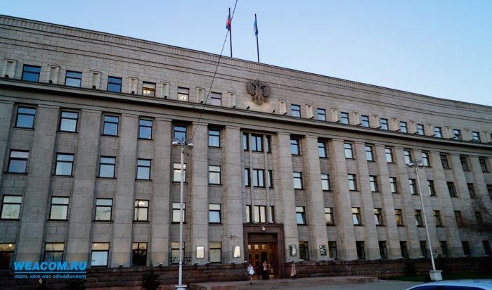 В Иркутской области объявлен конкурс на замещение должности главы Фонда капитального ремонта