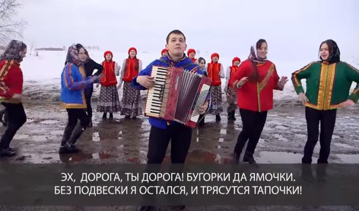 Жители Черемховского района сочинили частушки о плохом состоянии дорог (Видео)
