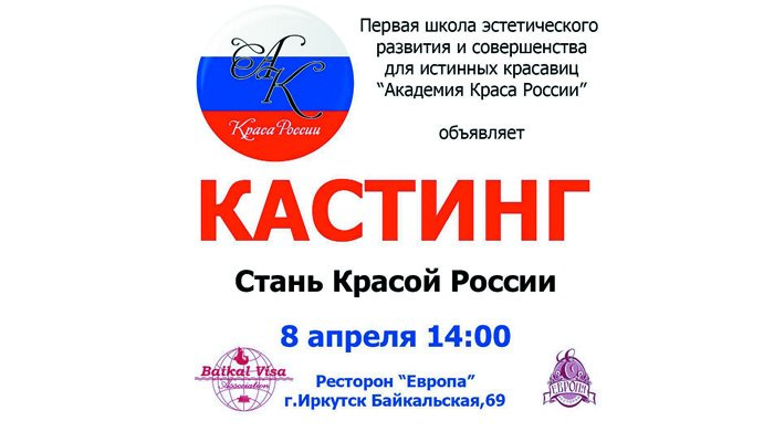 ВИркутске состоится кастинг наконкурс «Краса России» 8апреля