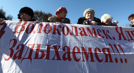 В подмосковном Волоколамске до 6 тысяч жителей вышли на митинг