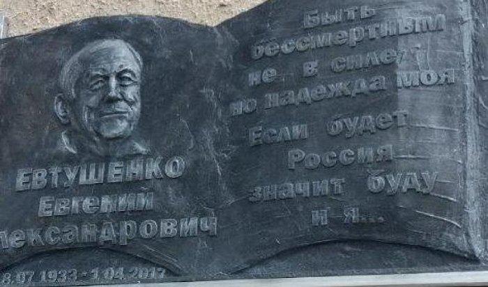 ВБратске установили мемориальную доску, посвященную Евгению Евтушенко