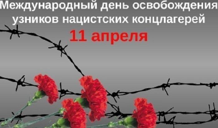 ВИркутске почтили память узников фашистских концлагерей