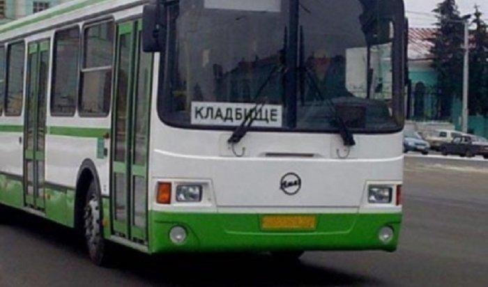 ВИркутске запустят специальные автобусные маршруты вДни памяти