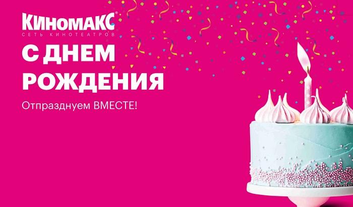 Киноцентр «Киномакс» празднует день рождения вИркутске 22апреля