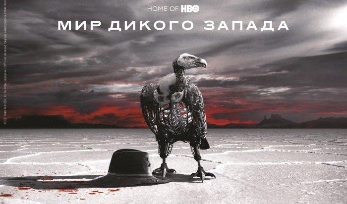 Закрытый показ популярного сериала «Мир Дикого Запада» состоится вИркутске 23апреля