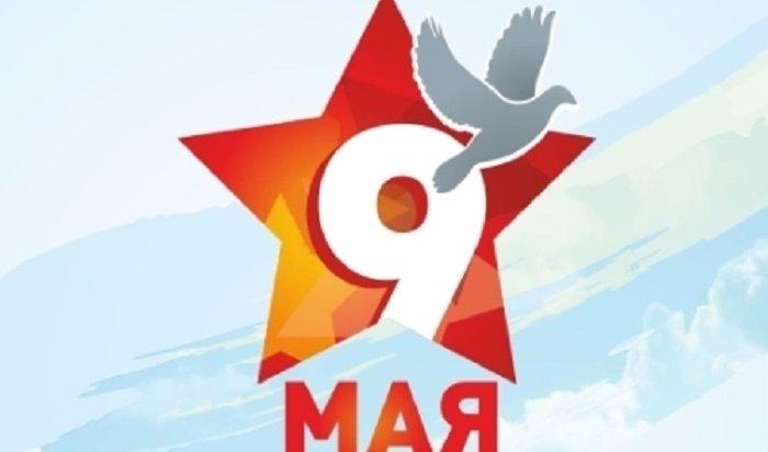 ВИркутске пройдет около 300мероприятий, посвященных Дню Победы