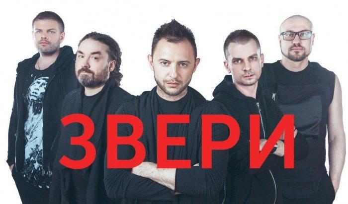 Группа «Звери» выступит вИркутске 24апреля
