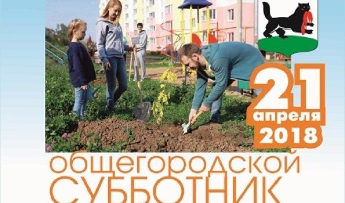 ВИркутске привели впорядок почти 80% дворов иобщественных пространств перед субботником