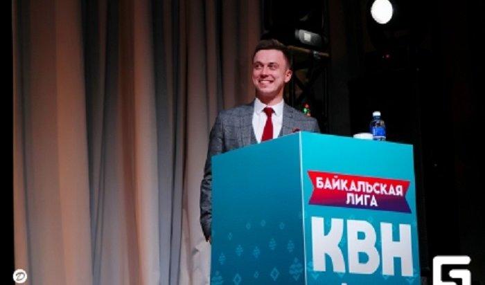 ВИркутске пройдут четвертьфиналы Байкальской лиги КВН