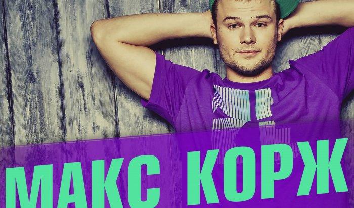 Макс Корж выступит в Иркутске 25 апреля