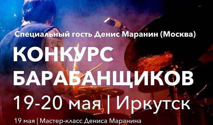 ВИркутске состоится конкурс барабанщиков 19 и20мая