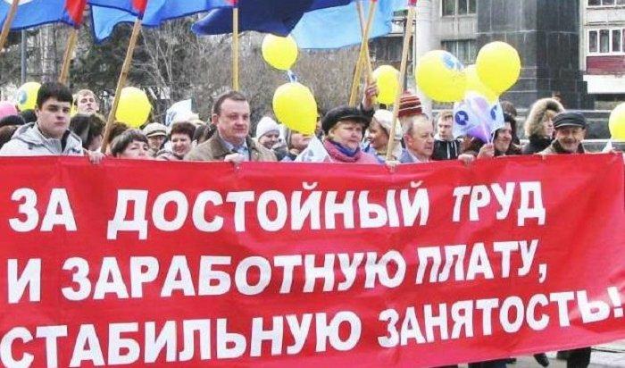 Иркутское объединение профсоюзов проведет первомайский митинг удворца спорта «Труд»
