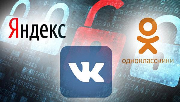 Роскомнадзор задел «Яндекс», «ВКонтакте» и Facebook