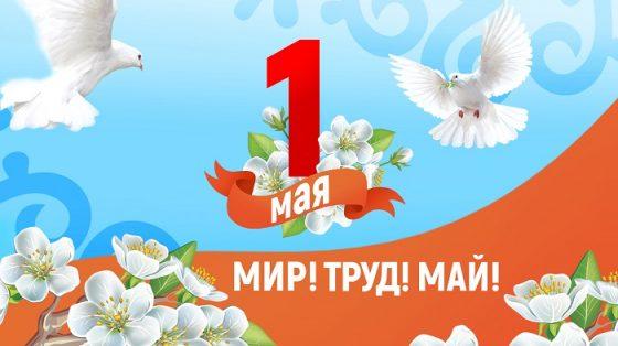 Мэр Иркутска поздравляет жителей города сПраздником Весны иТруда