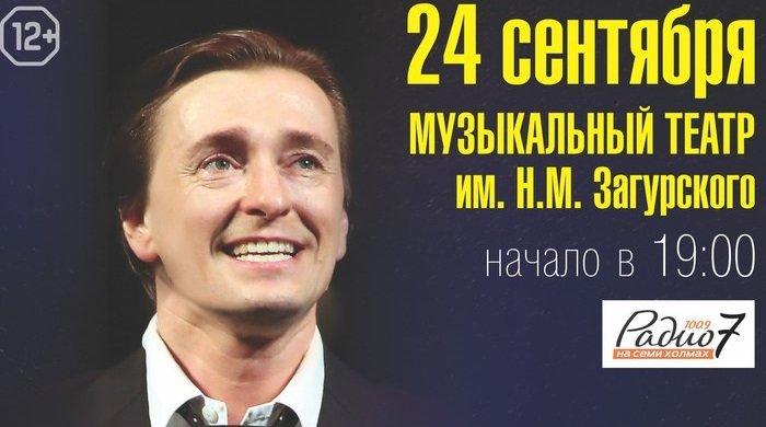 Сергей Безруков выступит в Иркутске 24 сентября