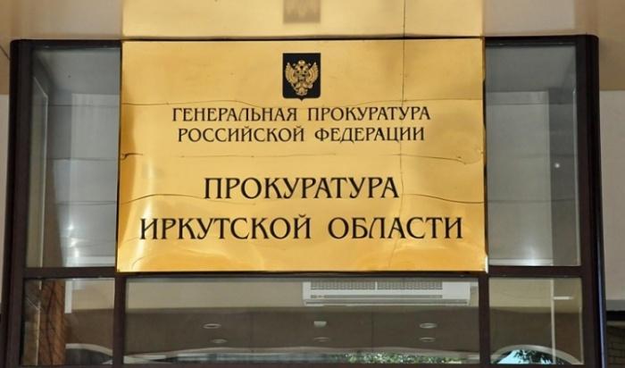 Заместителем прокурора Иркутской области назначен Вячеслав Бабенко