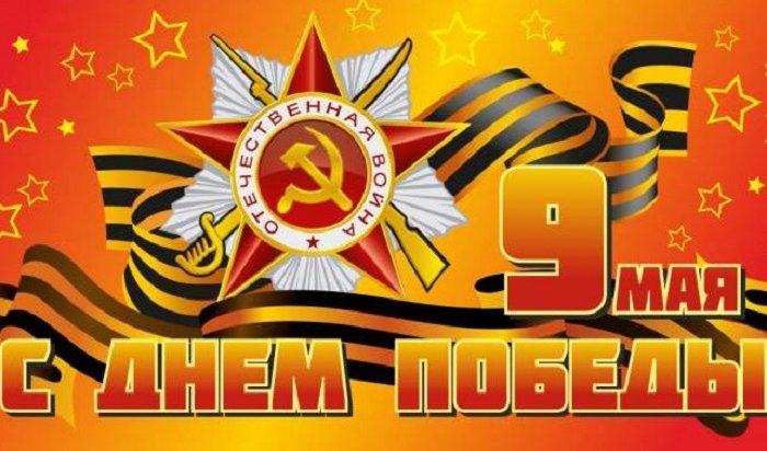 ВИркутске завершаются приготовления кпразднованию Дня Победы
