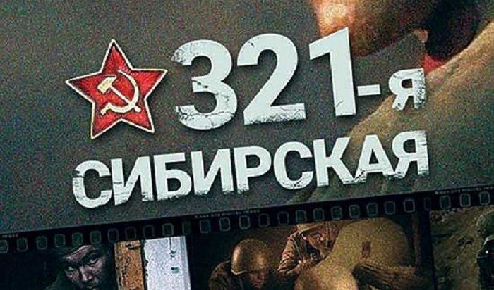 Фонд «Отражение» выделил 3млн рублей насъемки фильма «321-я Сибирская»