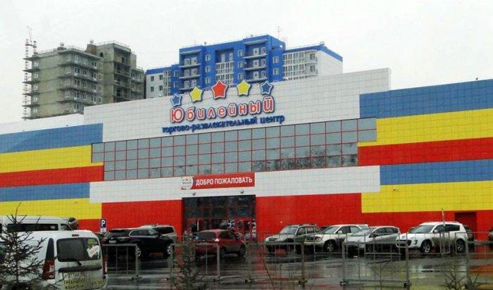 ТЦ«Юбилейный» вновь открыли вИркутске для посетителей