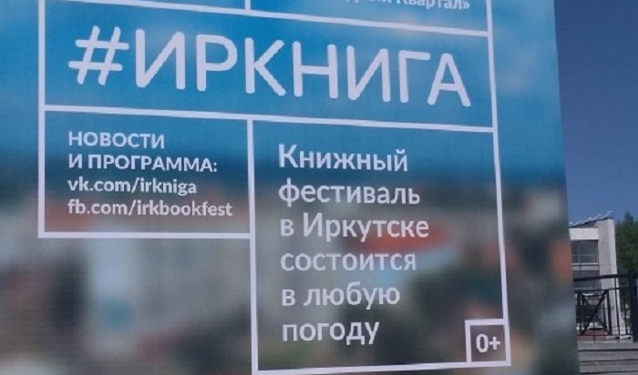 ВИркутске работает фестиваль #ИРКНИГА
