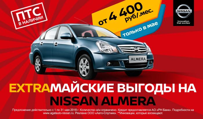 EXTRAМАЙСКИЕ выгоды вдилерском центре Nissan «Агат-Авто»