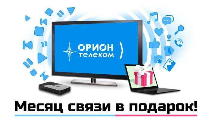 «Орион телеком» дарит своим новым абонентам месяц бесплатной связи