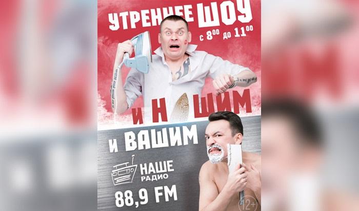 Новое утреннее шоу «Инашим, ивашим» появилось вИркутске на«НАШЕм радио»