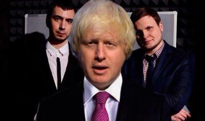 Пранкеры Вован иЛексус разыграли главу британского МИД