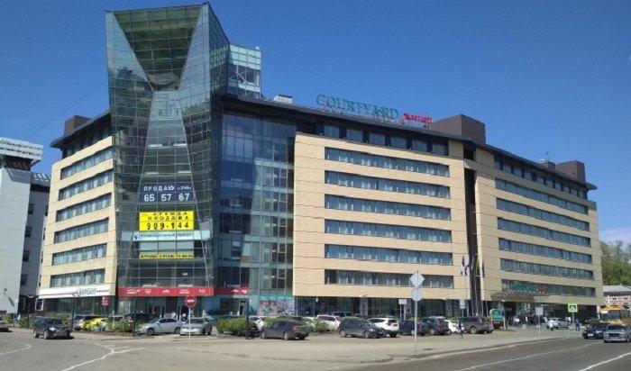 ВИркутске из-за банкротства продают здание отеля «Кортъярд Марриотт»