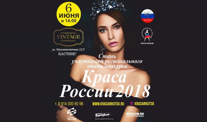 Иркутянок приглашают накастинг регионального этапа национального конкурса «Красы России»