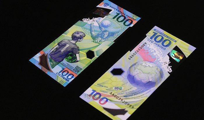 Центробанк представил банкноту кчемпионату мира пофутболу