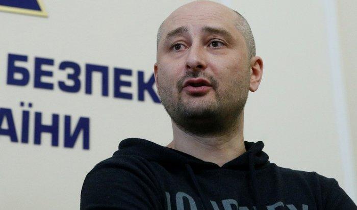 Убийство журналиста Бабченко оказалось инсценировкой