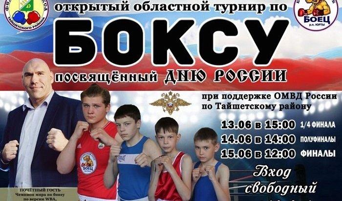 Николай Валуев примет участие втурнире побоксу вТайшетском районе
