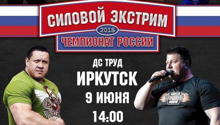 ВИркутске пройдет Чемпионат России посиловому экстриму