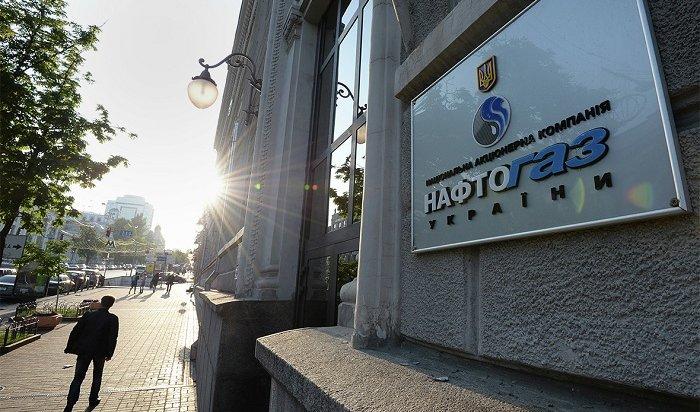 «Нафтогаз» планирует взыскать скомпании «Газпром» 2,6миллиарда долларов втечение года
