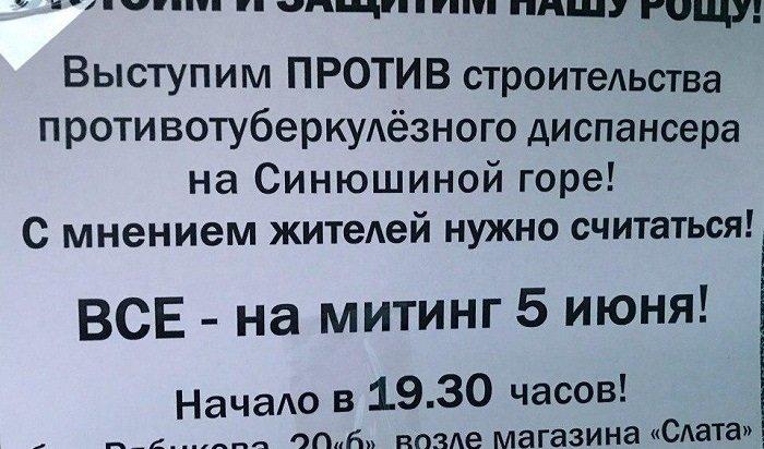 ВИркутске 5июня состоится митинг против строительства противотуберкулезного диспансера