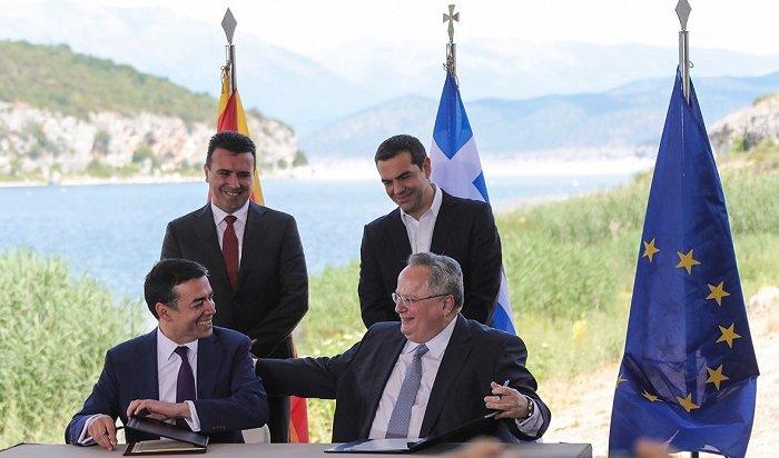 Афины иСкопье подписали соглашение опереименовании Македонии