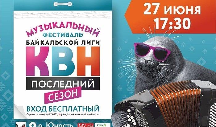 Музыкальный фестиваль Байкальской лиги КВН состоится вИркутске